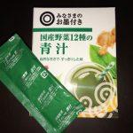 「国産野菜12種の青汁」を飲んだ感想と評価【みなさまのお墨付き】