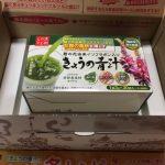 京都やまちや「きょうの青汁」を実際に飲んだ感想【口コミ・レビュー】