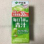 伊藤園「毎日1杯の青汁」の口コミ・レビュー【市販の青汁】