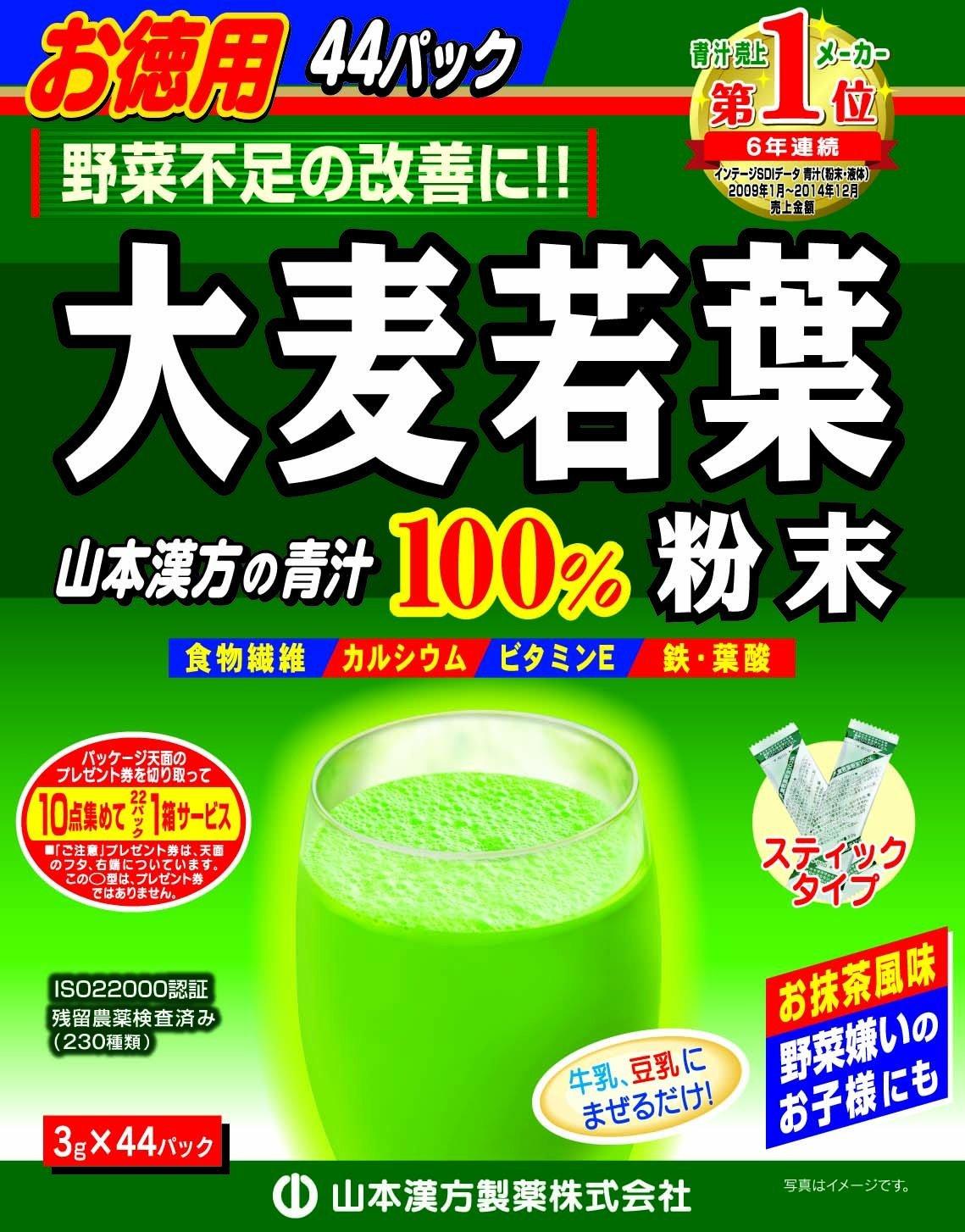 山本漢方の大麦若葉の粉末100%