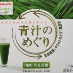 ヤクルト「青汁のめぐり」の効果を徹底評価