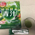 「植物酵素青汁」を飲んだ感想と評価