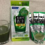 ファンケル「1食分のケール青汁」購入レビュー!コスパ最高な青汁の味は?