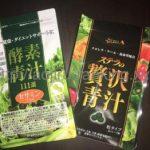「酵素青汁111選セサミンプラス」vs「ステラの贅沢青汁」【錠剤の青汁】