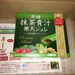 黒糖抹茶青汁寒天ジュレの口コミ・レビュー【ダイエット効果をチェック】