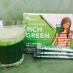 口コミで評判の酵素青汁「リッチグリーン」を飲んだ感想
