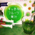 すっきりフルーツ青汁の口コミ・体験レビュー【人気No1】