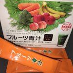 新日配薬品フルーツ青汁の口コミ・レビュー