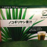 【ノコギリヤシ青汁の口コミ】スカルプDによる日本初の青汁をレビュー!